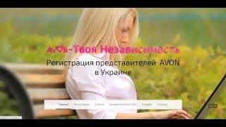Регистрация Новых Представителей AVON(, 2015-02-18T21:44:01.000Z)