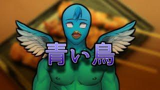 「青い鳥 もし幸せ 近くにあっても #VTuberCM提供」のサムネイル