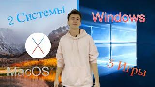 MacOS VS Windows В ИГРАХ | Виндовс против МакОС