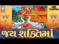 Download Jay Shakti Maa -Telefilm ll Jay Shakti Maa Full Story ll Shakti Maa-Babaro Bhut Full Movie MP3 song and Music Video