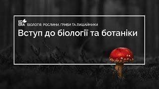 Вступ до біології та ботаніки. Ознаки живого та систематика