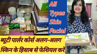 What is the best facial for your age/जानिए किस उम्र में कौन सा फेशियल करें/Facial guide/ Seemajaitly