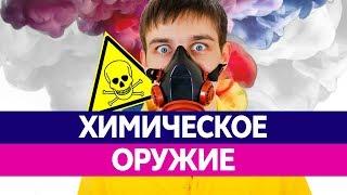 ХИМИЧЕСКОЕ ОРУЖИЕ России. Скрипаль. Отравление. История химического оружия.