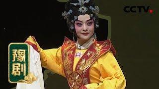 《CCTV空中剧院》 20190911 豫剧《大明皇后》 1/2| CCTV戏曲