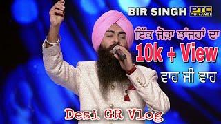 Joda Jhanjra Da | Bir Singh | Desi Gr Pics | Unreleased | Romantic Song | Golden Song