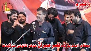 Zakir Ijaz Hussain jhandvi Qasida