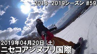 【スノー】2019.04.20 (SAT) @ニセコアンヌプリ [北海道虻田郡]