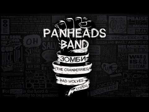 PanHeads Band – Зомби (Bad Wolves Cover)