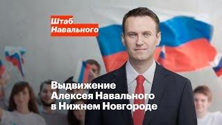 Выдвижение Алексея Навального в Нижнем Новгороде 24 декабря в 12:00