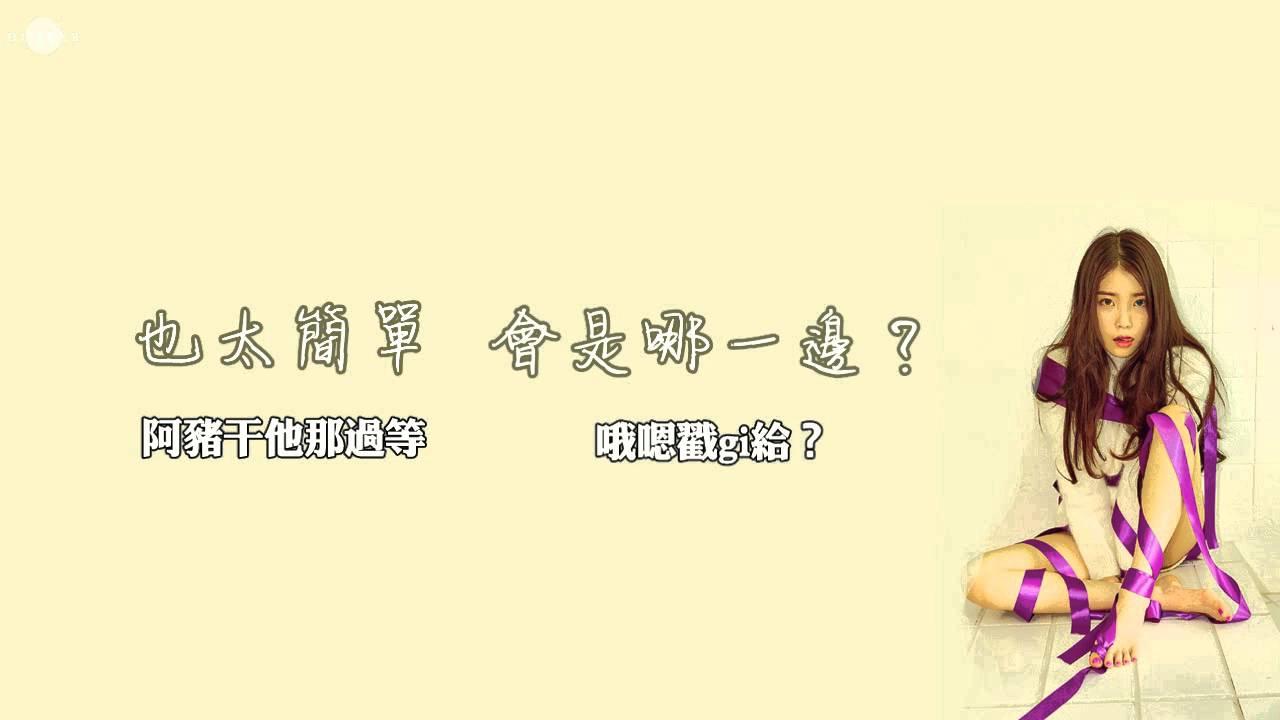 【中字+空耳】IU - 스물셋(twenty-three/二十三歲)