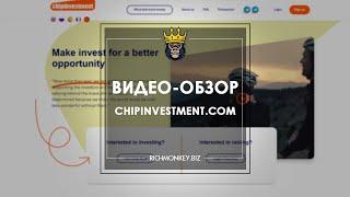CHIPINVESTMENT.COM – ОБЗОР И ОТЗЫВЫ. ЗАРАБОТОК В ИНТЕРНЕТЕ ОТ 10$