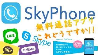 【SkyPhone】  通話品質の良い無料通話アプリ 使えばわかるLINE Viber Skype KAKAO TALK より SkyPhone を選ぶ !! 皆んなこれ使えば良いのに! screenshot 2