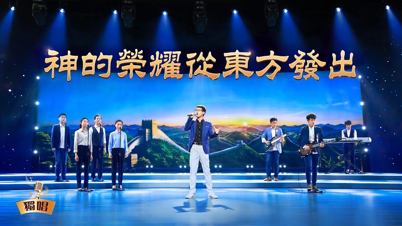 赞美歌曲《神的荣耀从东方发出》【全能神教会诗歌】