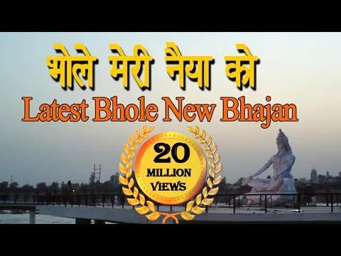 भोले मेरी नैया का भव् पार लगा देना | Bhole Meri Naiya ko Bhav par laga dena #Savan  Bhajan #Shiv thumbnail