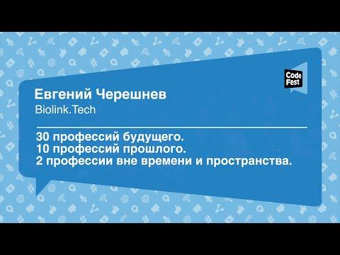 #Future, Евгений Черешнев, 30 профессий будущего. 10 профессий прошлого.