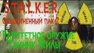 Сталкер ОП 2 Раритетное оружие Тайник Жилы.