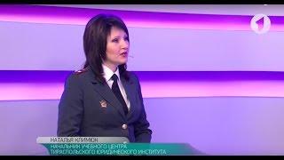 Наталья Климюк - о курсах профессиональной подготовки для сотрудников ДПС и ППС / Утренний эфир