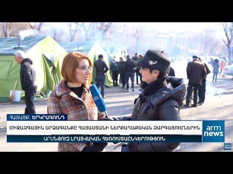 Միջազգային արձագանքը Հայաստանի ներքաղաքական զարգացումներին