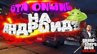 К мобильной GTA ONLINE открыт доступ?! НЕУЖЕЛИ???
