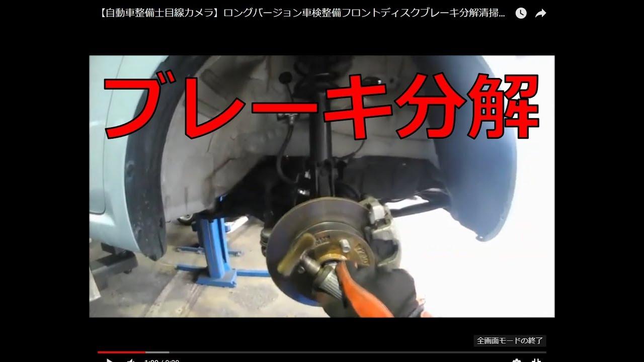 【自動車整備士目線カメラ】ロングバージョン車検整備 ...