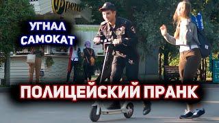 Полицейский ПРАНК  / Реакция людей