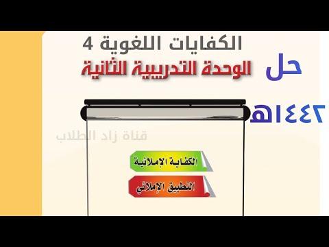 حل كتاب الكفايات اللغوية 4 مقررات ثاني ثانوي 1442 الوحدة 2 التطبيق الإملائي Youtube