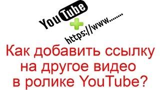 Как добавить ссылку на другое видео в ролике YouTube?