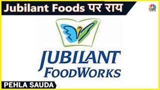 Jubilant Foods पर आज दिग्गजों की है 'Sell' की राय | Pehla Sauda