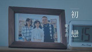 梁文音 Wen Yin Liang – 《初戀》#2019還在聽 文音 検索動画 9