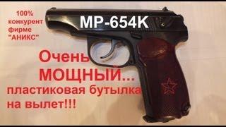 MP 654K -  Способен на многое... (Демонстрация мощности)