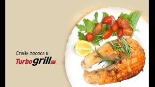 Cтейки лосося в сковороде гриль (Turbogrill)