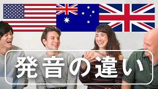 英語の発音を比較したら違い過ぎた【アメリカ、イギリス、オーストラリア】