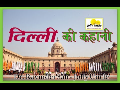 Amazing facts | Truth of Delhi in Hindi by Jolly Uncle | दिल्ली राजधानी के रोचक तथ्य