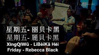 Rebecca Black - Friday (Mandarin Version) Chinese-Pinyin-English LyricLaoshi