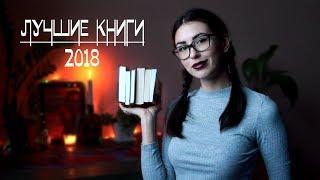 ЛУЧШИЕ КНИГИ 2018