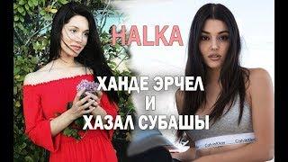 Турецкий сериал «КОЛЬЦО» / Ханде Эрчел и Хазал Субаши