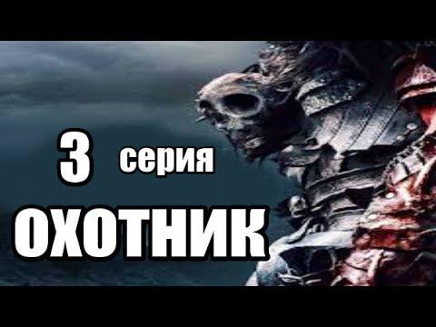 Отличный Мистический Сериал о Средневековом Воине 3 серия из 8 (детектив, триллер,мистика,криминал)