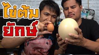 โอโห้! ไข่ต้มยักษ์ ต้ม 30นาทีก็ยังไม่สุก