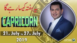 Capricorn Weekly Horoscope from Sunday 21st July to Saturday 27th July 2019