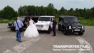 +7-495-729-24-27 Гелендваген на свадьбу. Аренда Гелендвагена. Гелендваген с водителем.