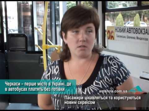 Телеканал АНТЕНА: Черкаси – перше місто в Україні, де в автобусах платять без готівки