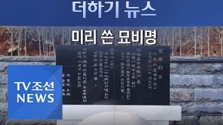 """김종필 묘비명 보니 """"그저 웃음으로 대답하던 …"""