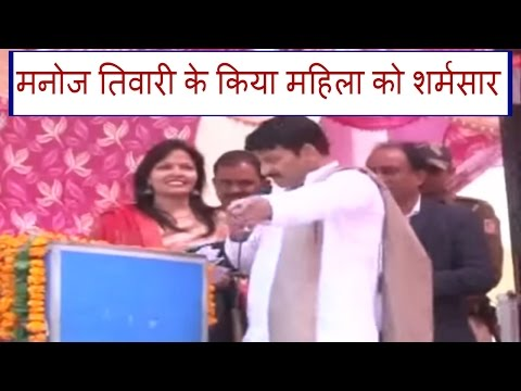 मनोज तिवारी ने किया महिला को शर्मसार ॥ BJP Delhi Chief Manoj Tiwari Insults lady teacher | Newsmx tv