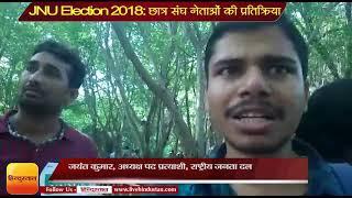 JNU Election 2018 जयंत कुमार अध्यक्ष पद प्रत्याशी की प्रतिक्रिया