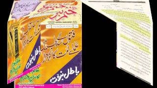 Mullahs caught on telling LIES. Bilal proved NOT Grandson of Mirza Ghulam Ahmad Qadiani -II