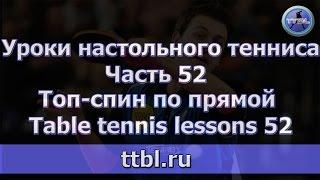 #Уроки настольного тенниса.  Часть 52. Топ-спин по прямой. Table tennis lessons 52