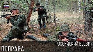 ЖЕСТОКИЙ БОЕВИК - ПОПРАВА / Военный Боевик 2017 Драма Криминал