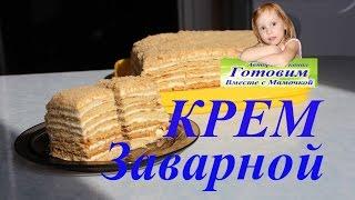 Крем Заварной для торта Чудо эклеров или Медовика Рецепт и способ приготовления