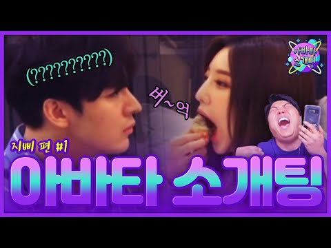 """킹반인 소개팅남 앞에서 """"버억""""을 한다면? ㅋㅋㅋㅋㅋ / 아바타 소개팅 지삐편 - 1부 [아바타 소개팅] - KoonTV"""