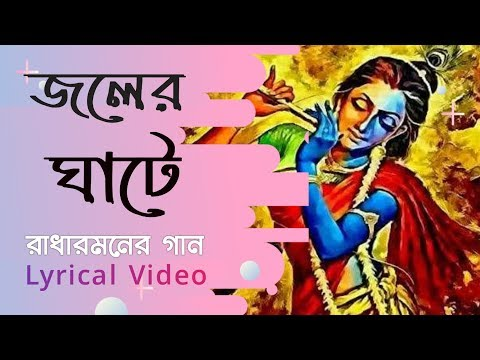 Joler Ghate (জলের ঘাটে) |Deep Chatterjee I Radharomon | Radha Krishna Song